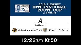 【公式】ウルヴァーハンプトン・ワンダラーズFC(イングランド)vs清水エスパルスユース(日本)-Wolverhampton FC/ENG vs Shimizu S-Pulse