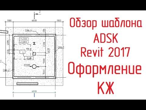Shablon Adsk Revit 2017 03 Oformlenie Kzh Youtube