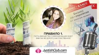 Бизнес по-еврейски. 67 золотых правил - Глава №1