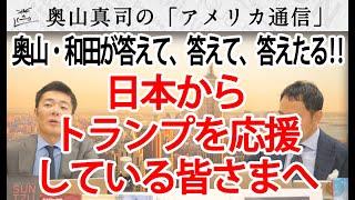 日本からトランプを応援している皆さまへ...我々が「冷静になろう」という理由を徹底的にお話しします。 奥山真司の地政学「アメリカ通信」