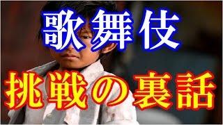 加藤清史郎 歌舞伎挑戦の【裏話】を暴露! 市川海老蔵と中村獅童との関...