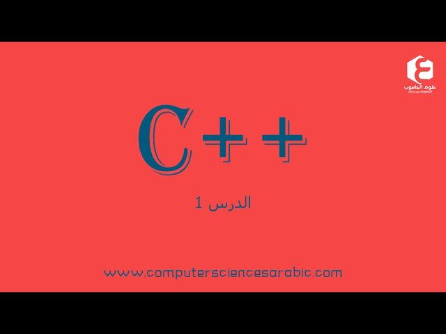 C Plus Plus Programming Language with OOP