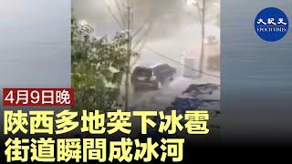4月9日晚,陝西多地突下冰雹,街道瞬間成冰河。| #香港大紀元新唐人聯合新聞頻道