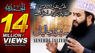Khalid Hasnain Khalid New Best  Naat Sharif 2017 - Sunehri Jaliyan - R&R by Studio5