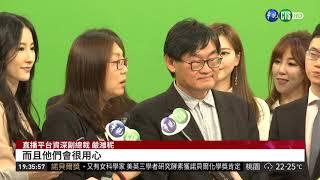 華視.直播平台合作 即時互動看新聞!| 華視新聞 20181003