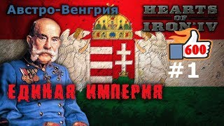Hearts of Iron 4 - Great War Австро-Венгрия №1 - Единая Империя