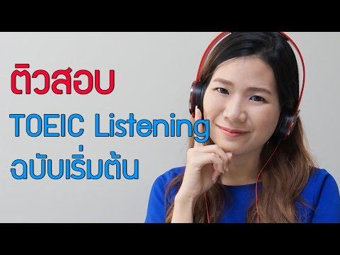 Englishleklek: ติวสอบ TOEIC Listening ฉบับเริ่มต้น Part 1