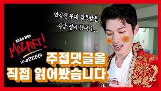 '모차르트!' 박강현, 주접 댓글에 보인 반응은?  […