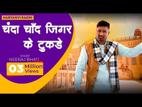 HARYANVI RAGNI---Chanda Chand Jigar Ke Tukde Baith Bat Karne Wale ---(NEERAJ BHATI)