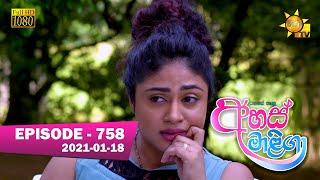 Ahas Maliga | Episode 758 | 2021-01-18 Thumbnail