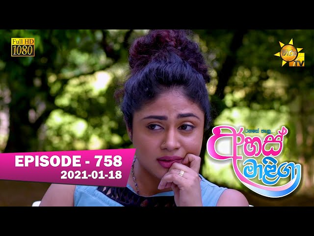 Ahas Maliga | Episode 758 | 2021-01-18