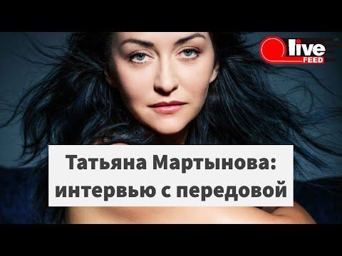 Белорусский журналист Татьяна Мартынова — о политике, жизни, и будущем