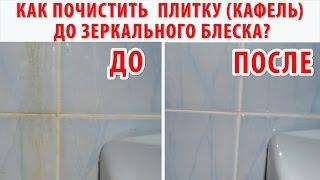 видео Как убрать плесень в ванной в швах плитки в домашних условиях?