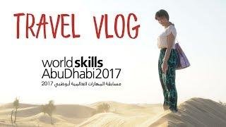 Abu Dhabi Travel Vlog #1 I World Skills