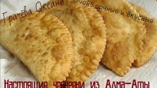 Чебуреки из Алма - Аты.(очень вкусный рецепт) Chebureki of Alma -. Ata (very tasty recipe)