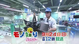 【モノ知りSUNデー】2017年9月24日放送予告 「鉄道ブレーキ」 thumbnail