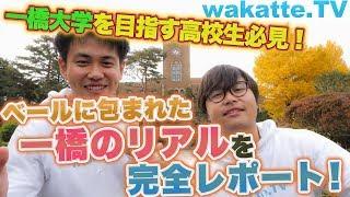 一橋大学を目指す高校生必見! ベールに包まれた 一橋のリアルを完全レポート!【wakatte.TV】#133