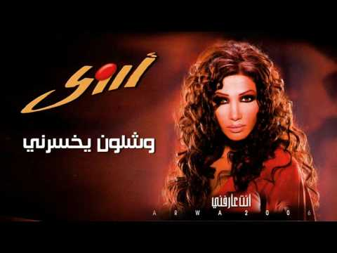 arwa eineik mp3