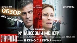 Финансовый монстр - обзор без спойлеров от 'Хочу фкино!'