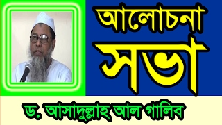 340 Islami Alochona Sova by Dr Muhammad Asadullah Al Galib