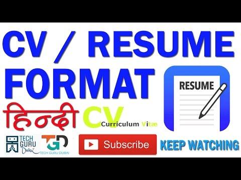 सीवी रेज़्यूम डाउनलोड लिंक CV FORMAT DOWNLOAD LINK - HINDI URDU