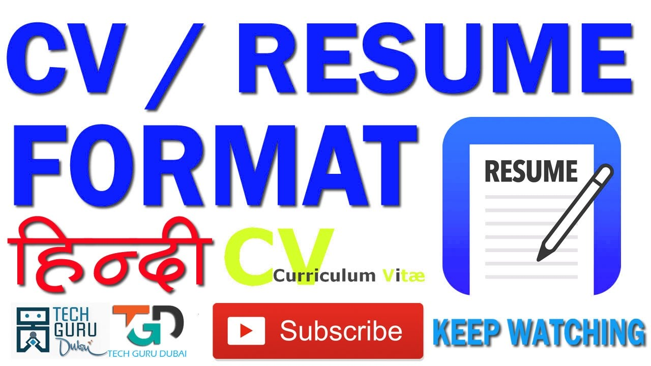 स व र ज य म ड उनल ड ल क Cv Format Download