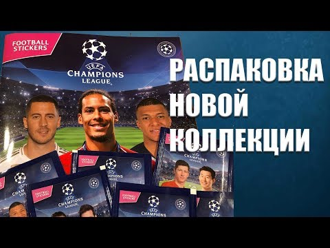 Лига чемпионов 2019 2020: распаковка новой коллекции наклеек Topps