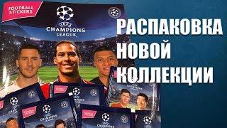 Лига чемпионов 2019 2020 распаковка новои коллекции наклеек Topps