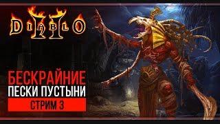 Прохождение Diablo 2: Lord of Destruction | Стрим 3: Куб Хорадримов