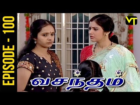 Vasantham Tamil Serial Episode 100 exclusively on Vision Time. Vasantham serial was aired by Sun TV in the year 2005. Actress Vijayalakshmi suited the main role of the serial. Vasantham Tamil Serial ft. Vagai Chandrasekhar, Delhi Ganesh, Vathsala Rajagopal, Shyam Ganesh, Vishwa, Durga and Priya in the lead roles. Subscribe to Vision Time - http://bit.ly/SubscribeVT  Story & screenplay : Devibala Lyrics: Pa Vijay Title Song : D Imman.  Singer: SPB Dialogues: Bala Suryan  Click here to Watch :   Kalasam: https://www.youtube.com/playlist?list=PLKrQXcb2YJU097x60nl4osYp1hB4kYJ-7  Thangam: https://www.youtube.com/playlist?list=PLKrQXcb2YJU3_Dm5GtlScXBPqc2pmX3Q5  Thiyagam:  https://www.youtube.com/playlist?list=PLKrQXcb2YJU3QSiSiTVOQ-lI4hDr2TQBl  Rajakumari: https://www.youtube.com/playlist?list=PLKrQXcb2YJU3iijZXtnzeMvAjRVkdMrAR   For More Updates:- Like us on Facebook:- https://www.facebook.com/visiontimeindia Subscribe - http://bit.ly/SubscribeVT