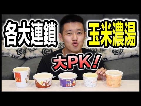 【狠愛演】各大連鎖玉米濃湯,大PK!『結果意想不到~』