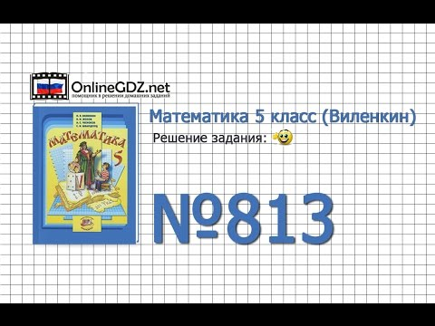 Задание № 813 - Математика 5 класс (Виленкин, Жохов)