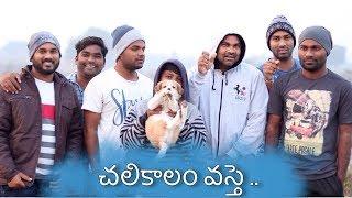 chali kaalam vaste | village winter season | my village show | comedy