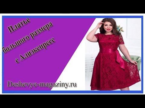 Платье большого размера#Платье_большого_размера_с_Алиэкспресс