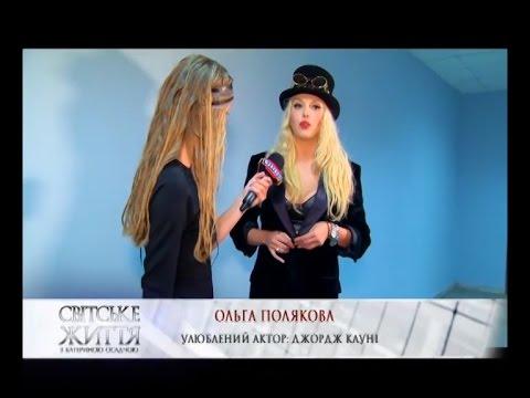 Ольга Полякова розповіла про інтелігентні вечірки зі Скрябіним