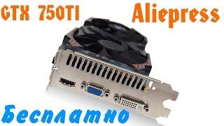 Бесплатная видеокарта GTX750ti с Алиэкспресс  №2