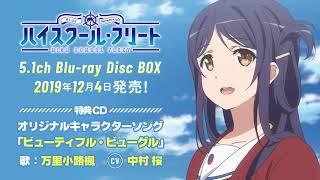 「ハイスクール・フリート」5.1ch Blu-ray Disc BOX 特典CDキャラクターソング「ビューティフル・ビューグル」歌:万里小路楓(CV.中村桜) 試聴