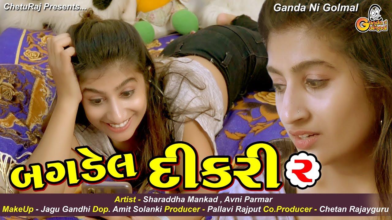 બગડેલ દીકરી- 2 | BAGDEL DIKRI - 2 | ગુજરાતી ઇમોશનલ વિડીયો | Short Film || ગુજરાતી શોર્ટ ફિલ્મ || GNG