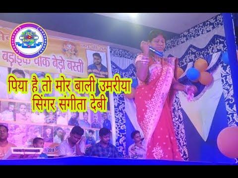 Piya Hai To Mor Bali To Umariya Singar Sangita Devi Nagpuri Program Video 2018 Bero Karma Ke Aosar P