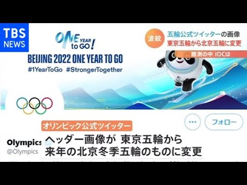 ツイッター オリンピック 公式