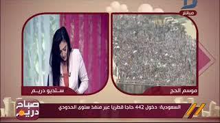 صباح دريم| السعودية: دخول 442 حاجاً قطرياً عبر منفذ سلوى الحدودي