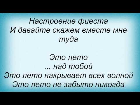 Клип Макс Лоренс - Это Лето