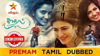 Premam Tamil Dubbed Movie (Kaadhal) Promo, Madonna Sebastian, Anupama, Naga Chaitanya, Shruti Haasan