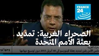 وجهاَ لوجه | الصحراء الغربية : مجلس الأمن يمدد للمينورسو دون توسيع صلاحياتها