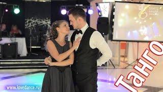 Свадебный танец танго! Музыка из к/ф «Запах женщины» ♪♪♪