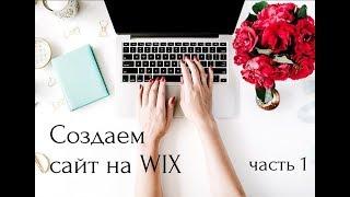 Создаем сайт на wix с нуля