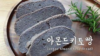 [비건베이킹/Vegan Baking] 아몬드키토빵/노밀…