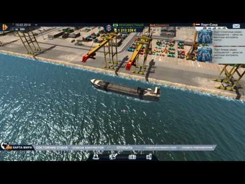 Trans Ocean Shipping Company Начинаем игру