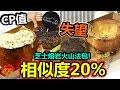 [Poor travel香港] 失望而回!實物不如圖!芝士熔岩火山法包! 荃灣Burger Jobs 飲食Vlog