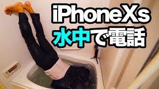 iPhoneXsなら水中で通話できるか検証したら嫁がガチギレ【アイフォンテンエス】